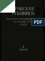 c_khalidov_ed_vol1_1986.pdf