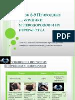 Урок природные источники углеводородов.pdf