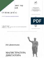 Дементьева В.В. - Магистратура диктатора в ранней Римской республике (V-III вв. до н.э.)  - libgen.lc.pdf