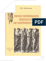 Дементьева В.В. - Римское республиканское междуцарствие как политический институт  - libgen.lc.pdf