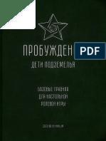Пробуждение_Дети_подземелья.pdf