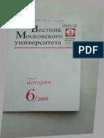 АППАРАТ - ВЕСТНИК МГУ