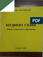 ИУДИНО СЕМЯ.pdf