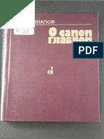 О САМОМ ГЛАВНОМ- СТАТЬИ.pdf