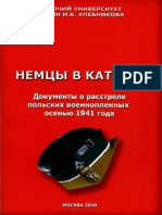 Nemtsyi_v_Katyini._Dokumentyi_o_rasstrele_polskih_voennoplennyih_osenyu_1941_goda.pdf