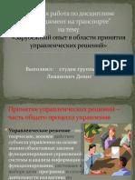 Livan_ПРЕЗЕНТАЦИЯ МЕНЕДЖМЕНТ.pptx