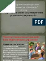 ПРЕЗЕНТАЦИЯ МЕНЕДЖМЕНТ