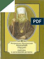 Митрополит Макарий (Невский) - Письма к Духовной Дочери, 1999