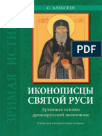 Алексеев С.В. - Иконописцы Святой Руси - (Зримая Истина), 2008