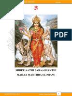 01 - Aathiparaashakthi Maha Manthra Slokam 108 with meaning - English.pdf
