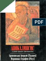 Архиепископ Аверкий (Таушев), Иеромонах Серафим (Роуз) - Апокалипсис, 2008