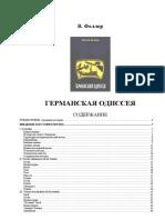 Феллер В. - Германская Одиссея-Сам. Дом. печати (2001).pdf
