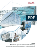 Применение средств автоматизации Danfoss в системах водяного отопления