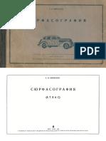 Кириллов А.Н. - Сюрфасография (атлас) - 1937.pdf