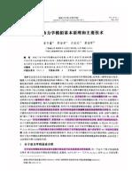 98799分子动力学模拟基本原理和主要技术