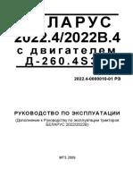 2022.4_2022B.4m