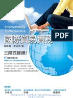 1o34國際貿易實務(附光碟)第四版