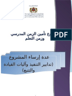 عدة تأمين الزمن المدرسي – يوليوز 2010