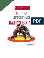 logika_dvizhenija_valjutnykh_par.pdf
