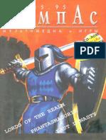 КомпАс № 5 1995.pdf