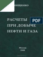 Мищенко И.Т. Расчеты при добыче нефти и газа