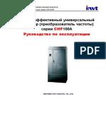 РЭ на инвертор CHF100A.pdf