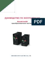 Руководство пользователей GD20 66001-00444-SSP_V1.0
