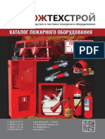 PTS-catalog-2016