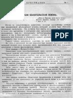 Новая, или Евангельская жизнь (Проханов, 1925)