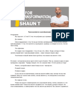 T_is_for_transformation_T_oznachaet_transformatsia