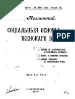 Александра Коллонтай, Социальные Основы Женского Вопроса (Знание, 1909) 431 с.