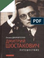 Дворниченко О. Дмитрий Шостакович. Путешествие. (2006) Монография.pdf