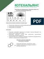Определение силы - G.pdf