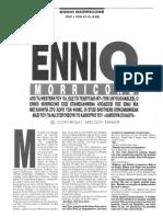 ΠΟΠ+ΡΟΚ - Συνέντευξη Ennio Morricone στο Melody Maker (1988)