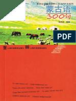 蒙古语300句