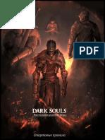 Dark Souls - RPG - Стартовый рулбук..pdf