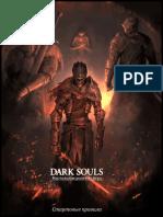 Dark Souls - RPG - Стартовый рулбук..odt