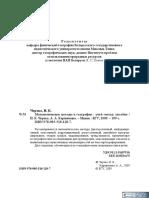 Chertko-Математические методы в географии