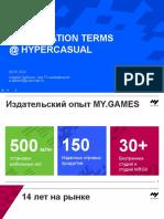 MY.GAMES Hypercasual - Условия 2020