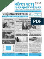 Εφημερίδα Χιώτικη Διαφάνεια Φ. 1014