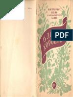 bayan14-1958