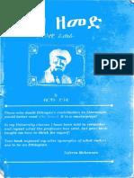 አልቦ ዘመድ - ብርሃኑ ድንቄ.pdf