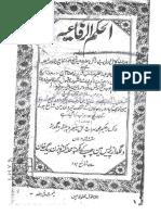 1916, Al Hukmur rifaiyyah     by molvi muhammad haleem sharar