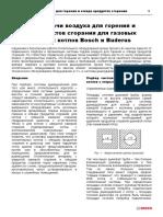Bosch 201212131656280 Flue accs
