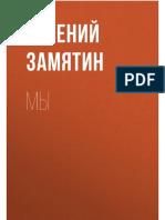 Zamyatin_E_Spisokshkolnoy111111_Myi.a6