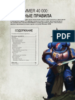 Pravila_devyataya_redaktsia.pdf