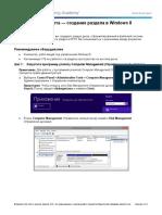 Lab_5.2.4.7.pdf