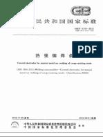 Gb/t 5118-2012 热强钢焊条(原低合金钢焊条修)