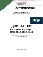 ИНСТРУКЦИЯ ДВИГАТЕЛИ ЯМЗ-5340, ЯМЗ-5341, ЯМЗ-5342, ЯМЗ-5344