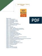 Джон МакКаллум - Ключи к успеху  - libgen.lc